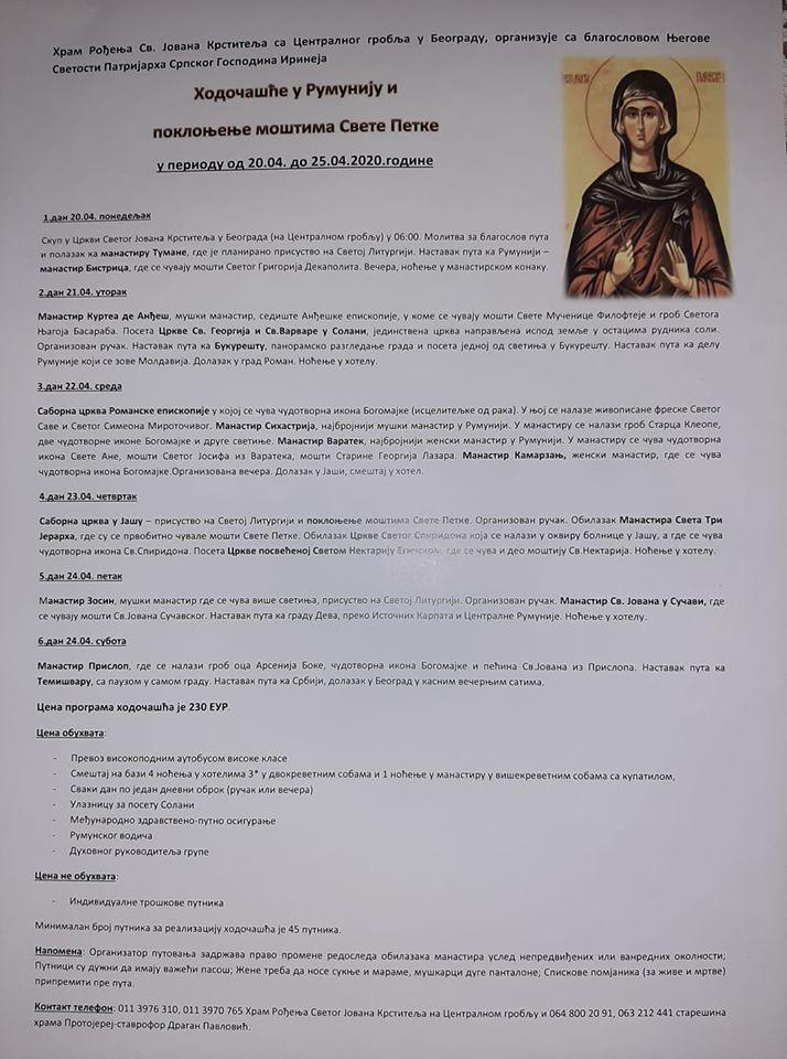 Ходочашће у Румунију и поклоњење моштима Свете Петке